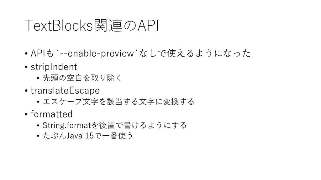 TextBlocks関連のAPI • APIも`--enable-preview`なしで使える...
