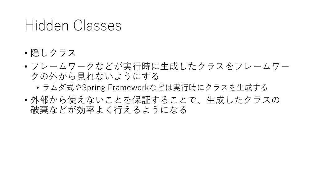 Hidden Classes • 隠しクラス • フレームワークなどが実行時に生成したクラスを...