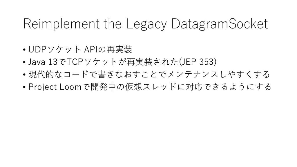 Reimplement the Legacy DatagramSocket • UDPソケット...