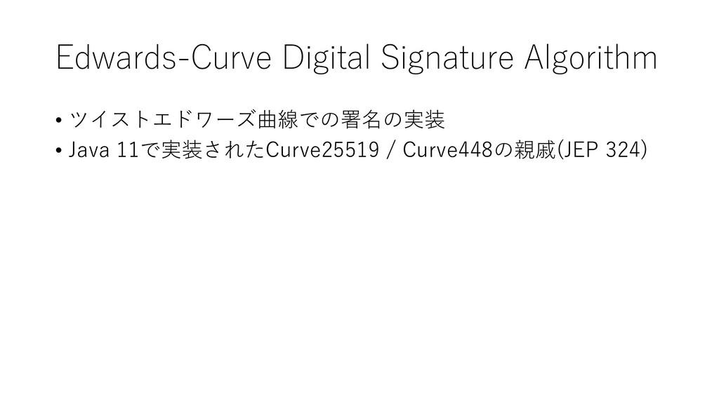 Edwards-Curve Digital Signature Algorithm • ツイス...
