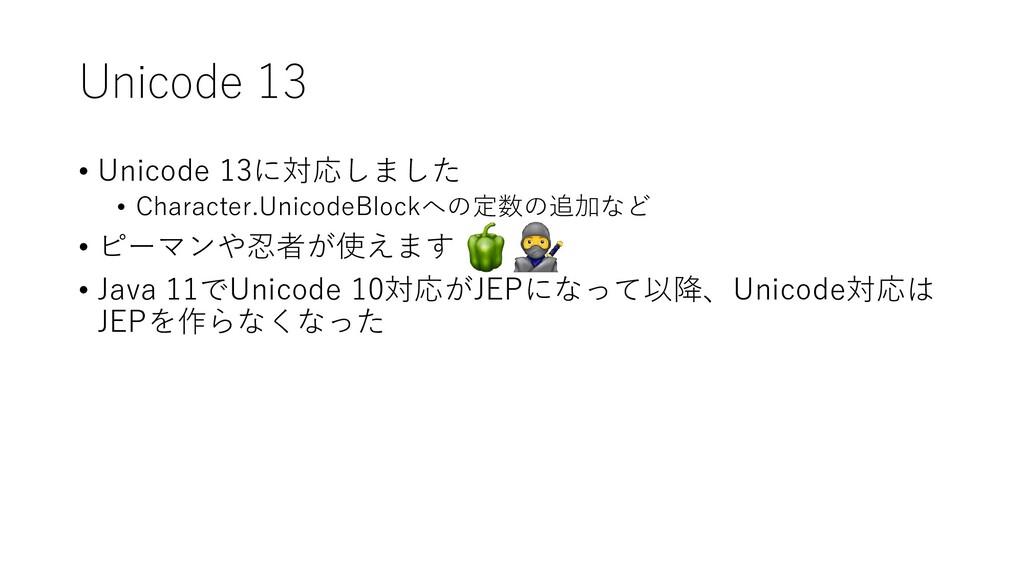 Unicode 13 • Unicode 13に対応しました • Character.Unic...
