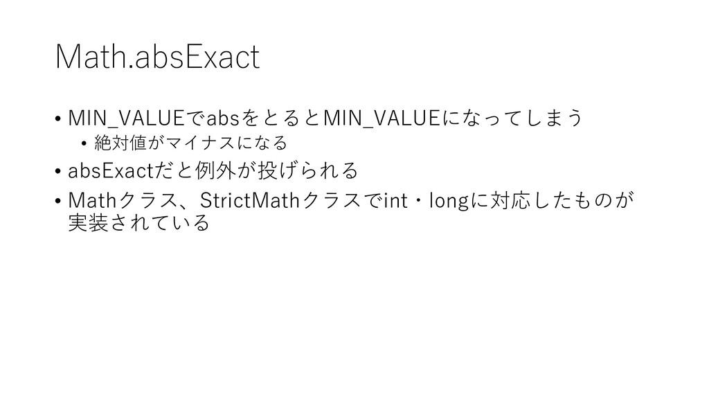Math.absExact • MIN_VALUEでabsをとるとMIN_VALUEになってし...