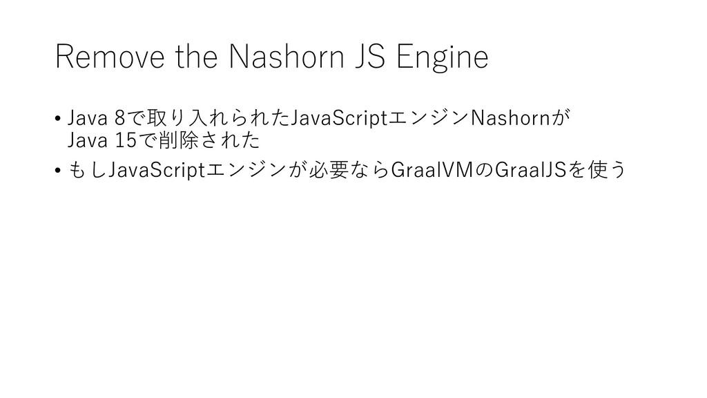 Remove the Nashorn JS Engine • Java 8で取り入れられたJa...