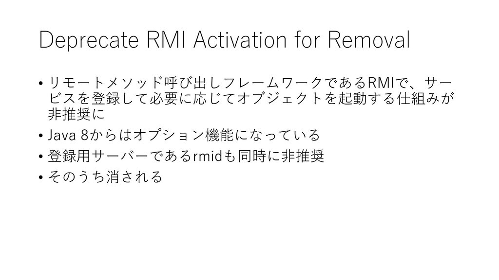 Deprecate RMI Activation for Removal • リモートメソッド...