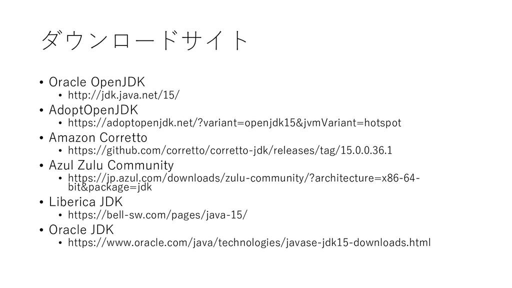 ダウンロードサイト • Oracle OpenJDK • http://jdk.java.ne...