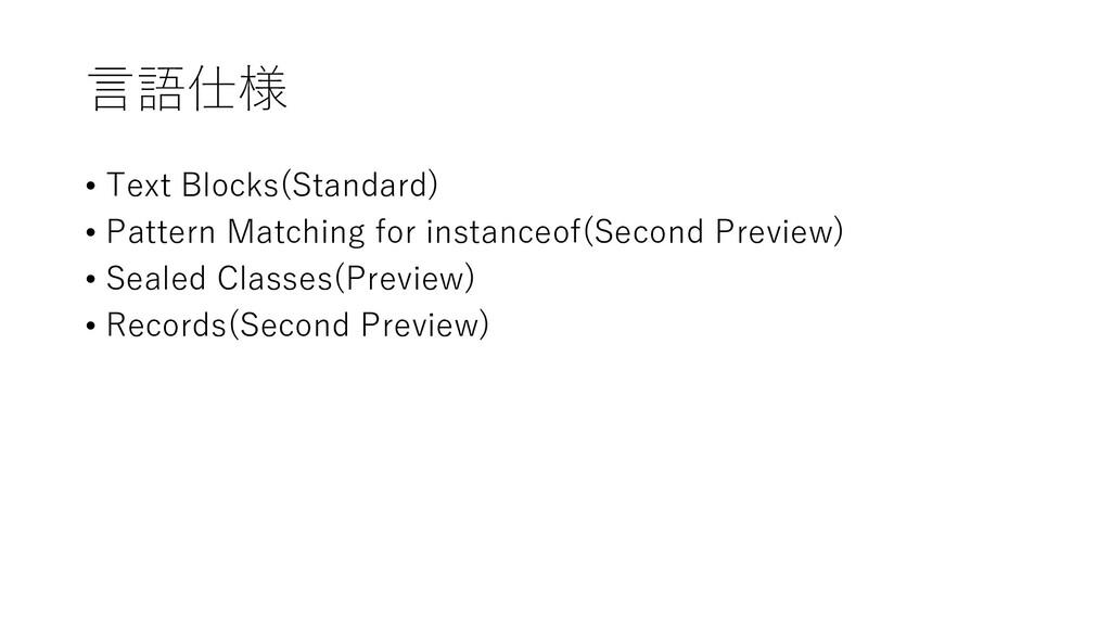 言語仕様 • Text Blocks(Standard) • Pattern Matching...