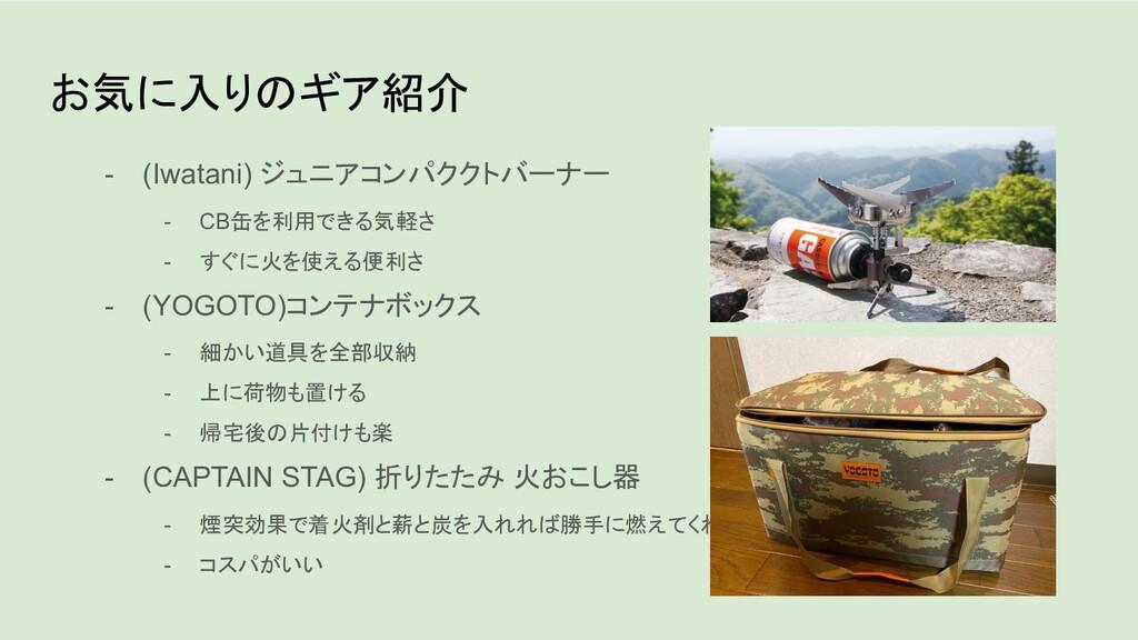 お気に入りのギア紹介 - (Iwatani) ジュニアコンパククトバーナー - CB缶を利用で...