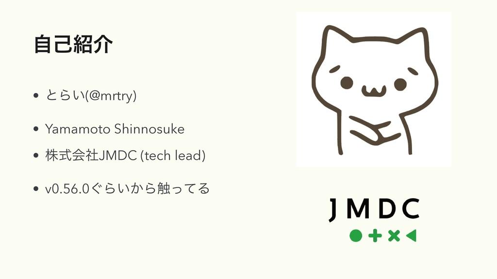 ࣗݾհ • ͱΒ͍(@mrtry)   • Yamamoto Shinnosuke   • ...