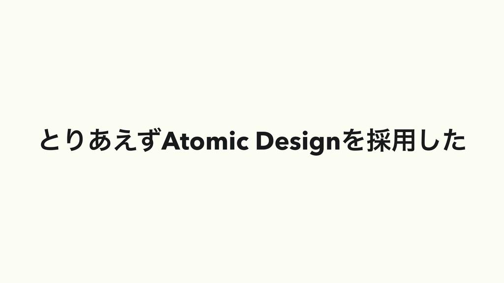 ͱΓ͋͑ͣAtomic DesignΛ࠾༻ͨ͠