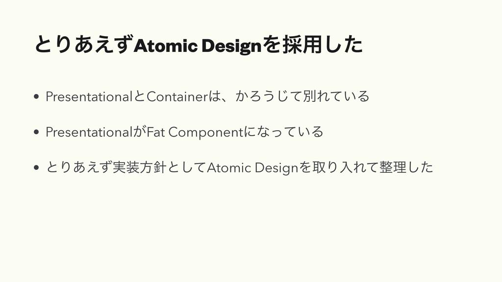 ͱΓ͋͑ͣAtomic DesignΛ࠾༻ͨ͠ • PresentationalͱContai...