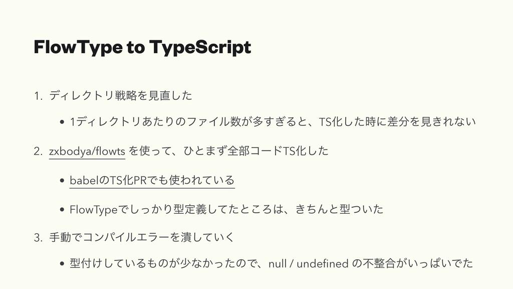 FlowType to TypeScript 1. σΟϨΫτϦઓུΛݟͨ͠   • 1σΟ...