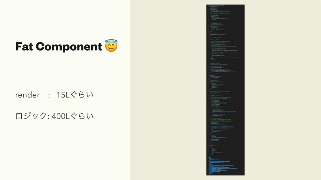Fat Component 😇 render : 15L͙Β͍   ϩδοΫ: 400L͙Β͍