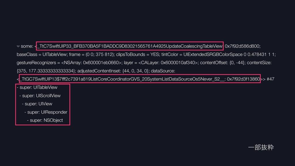 ▿ some: <_TtC7SwiftUIP33_BFB370BA5F1BADDC9D8302...