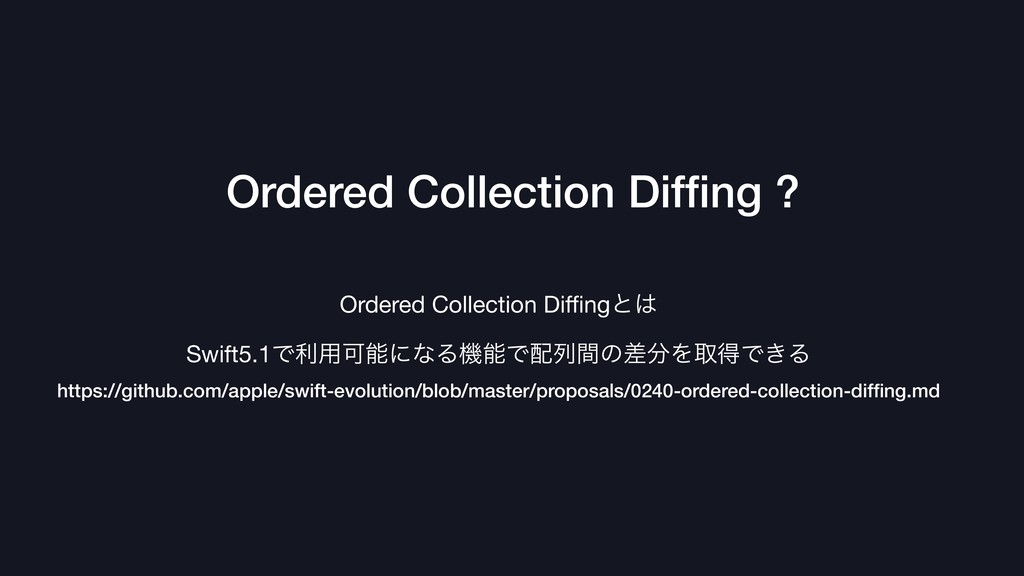 Ordered Collection Diffing ? Ordered Collection ...