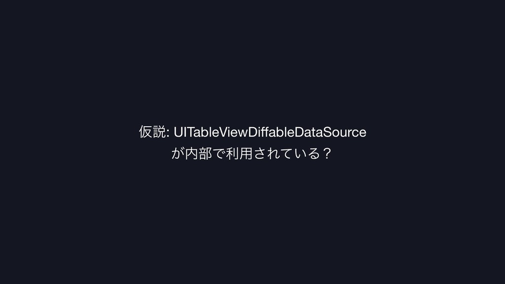 Ծઆ: UITableViewDiffableDataSource  ͕಺෦Ͱར༻͞Ε͍ͯΔʁ