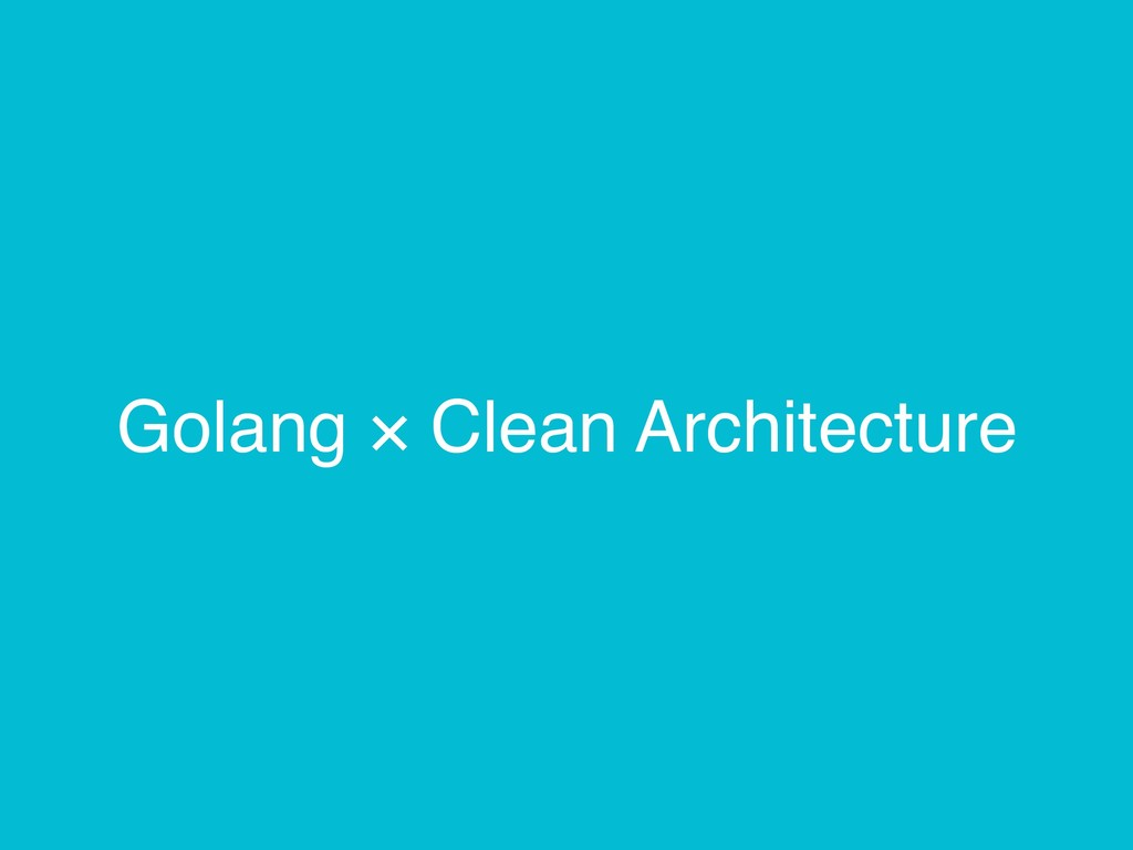 Golang × Clean Architecture