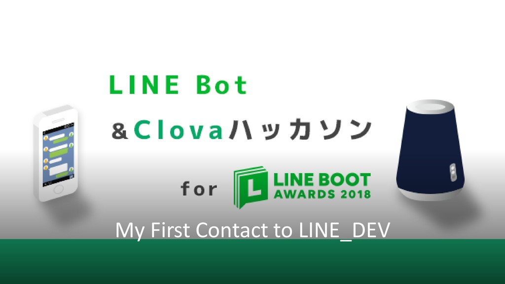 My First Contact to LINE_DEV