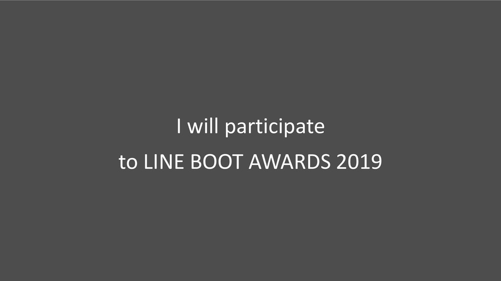 I will participate to LINE BOOT AWARDS 2019