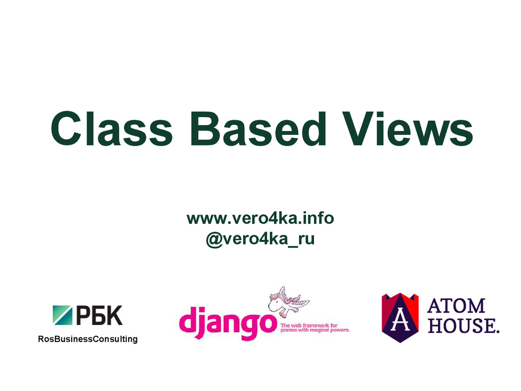 Class Based Views RosBusinessConsulting www.ver...
