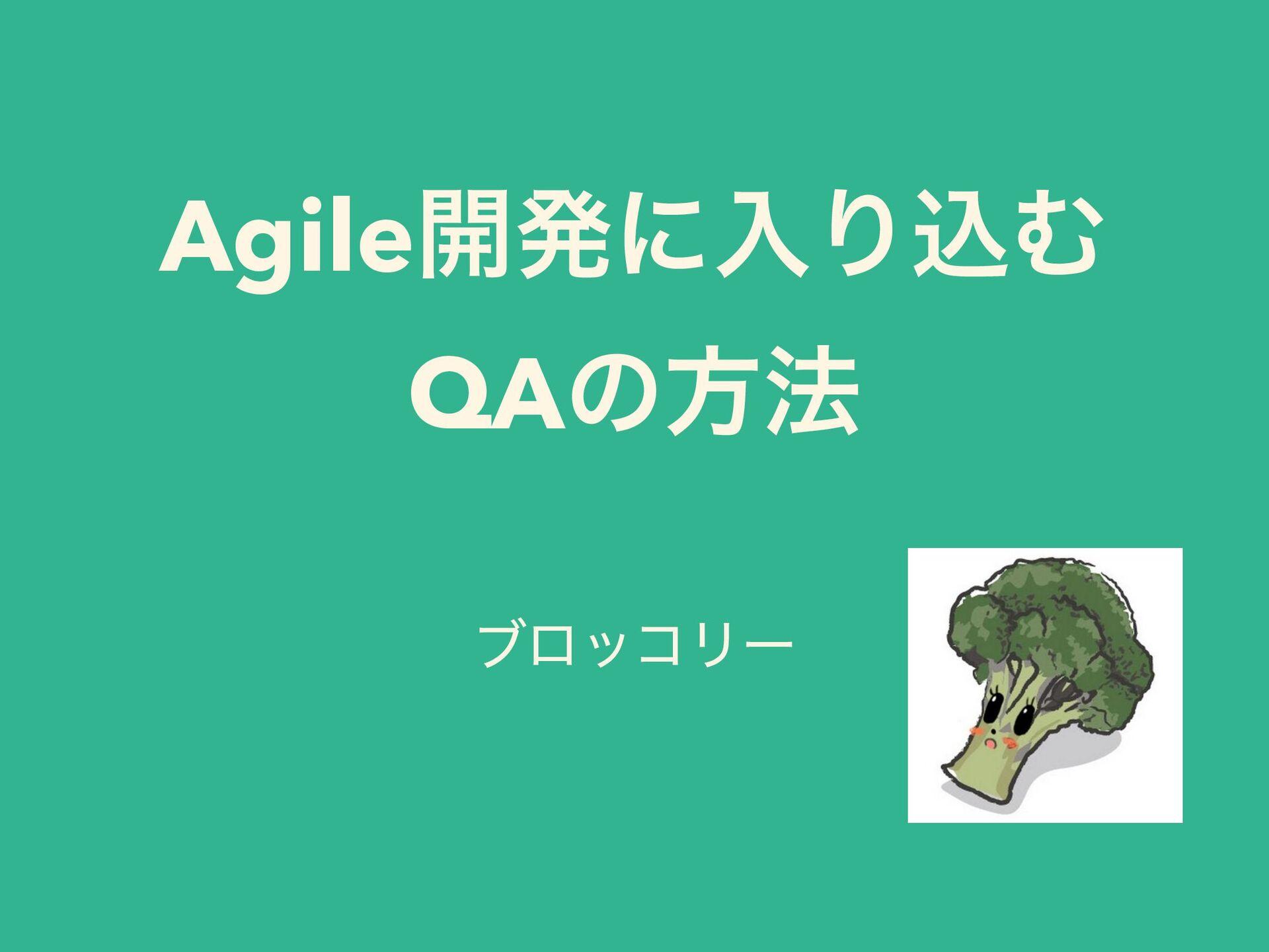 Agile։ൃʹೖΓࠐΉ QAͷํ๏ ϒϩοίϦʔ