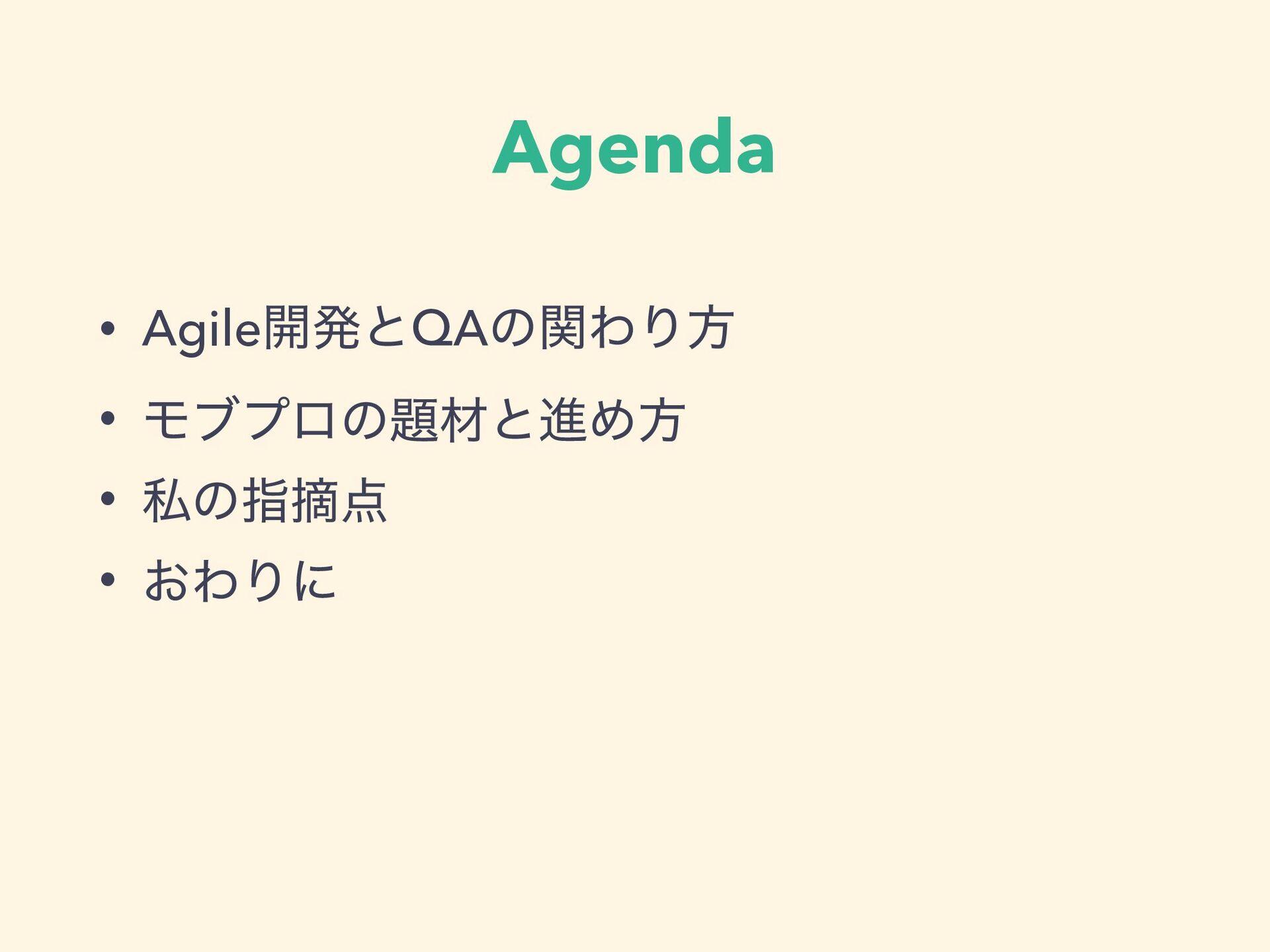 Agenda • Agile։ൃͱQAͷؔΘΓํ • ϞϒϓϩͷࡐͱਐΊํ • ࢲͷࢦఠ ...