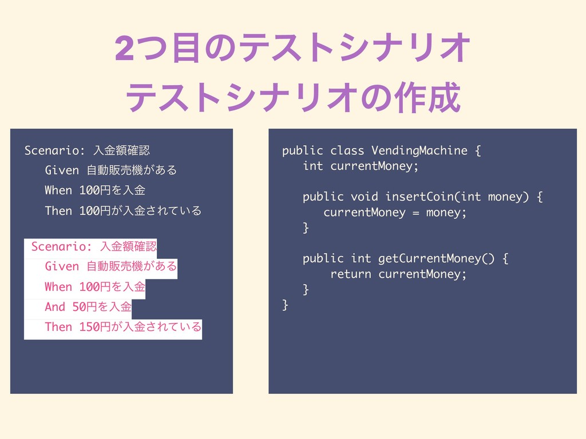 2ͭͷςετγφϦΦ ςετγφϦΦͷ࡞ Scenario: ೖֹۚ֬ Given ࣗಈ...