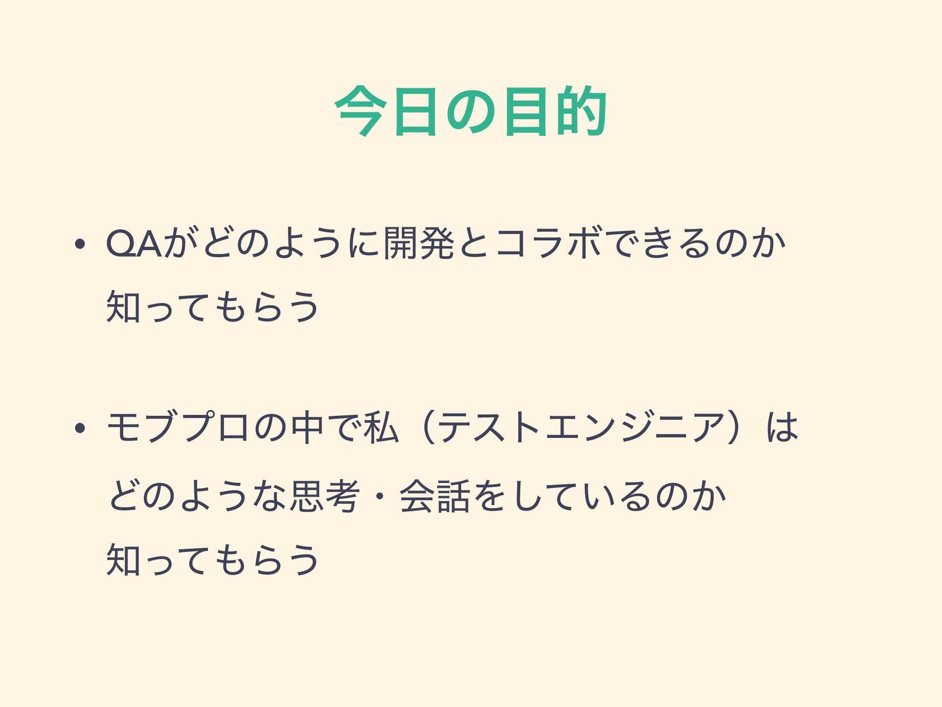 ࠓͷత • QA͕ͲͷΑ͏ʹ։ൃͱίϥϘͰ͖Δͷ͔ ͬͯΒ͏ • Agile։ൃͷҰ...
