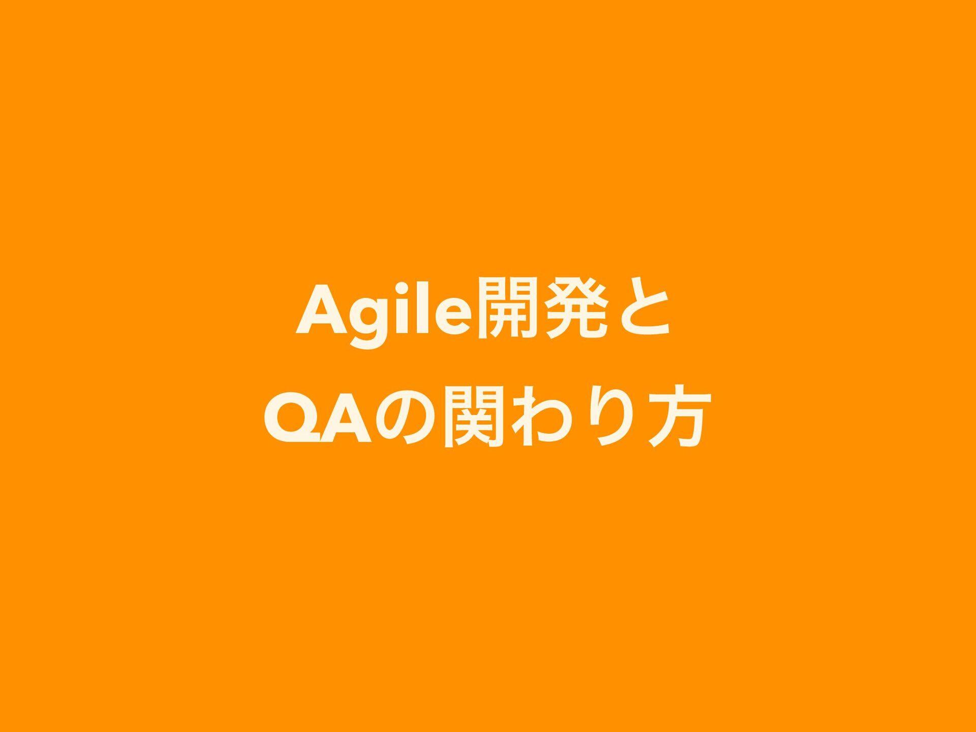 Agile։ൃͱ QAͷؔΘΓํ