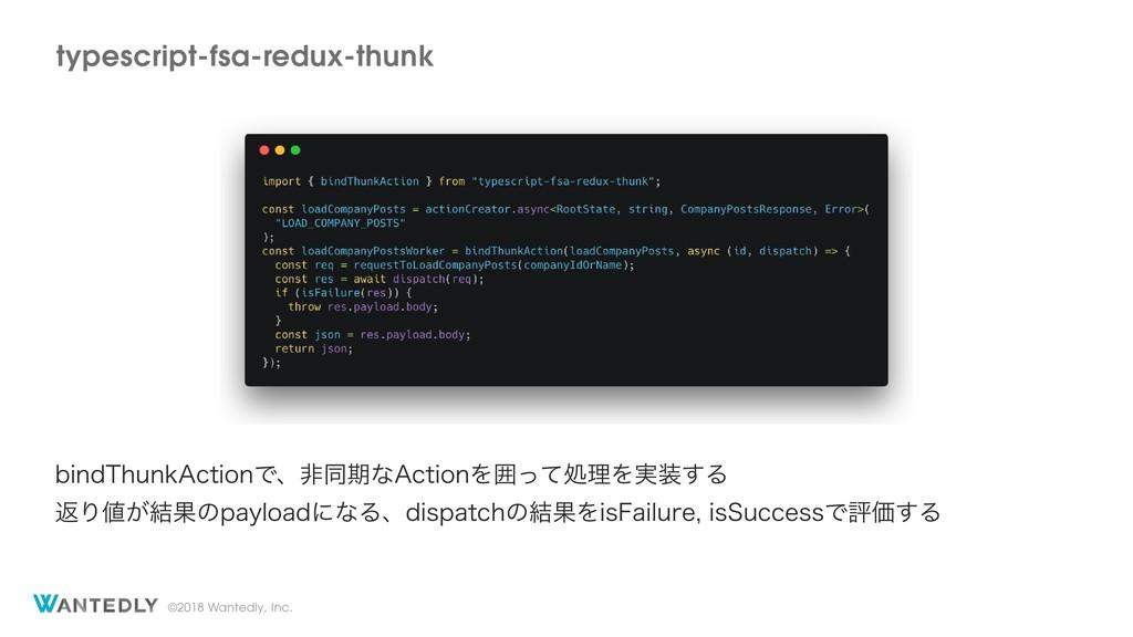 ©2018 Wantedly, Inc. typescript-fsa-redux-thunk...