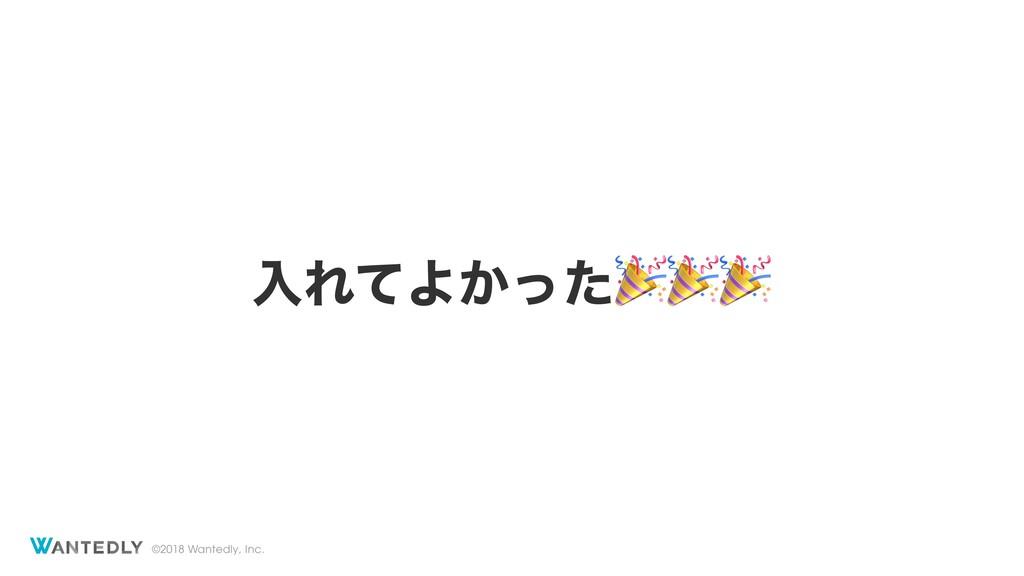 ©2018 Wantedly, Inc. ೖΕͯΑ͔ͬͨ
