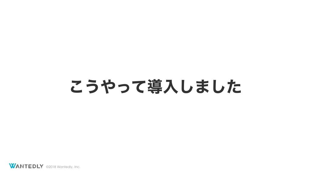 ©2018 Wantedly, Inc. ͜͏ͬͯಋೖ͠·ͨ͠