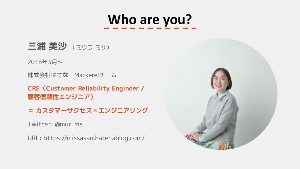 Who are you? 三浦 美沙 (ミウラ ミサ) 2018年3月〜 株式会社はてな Ma...