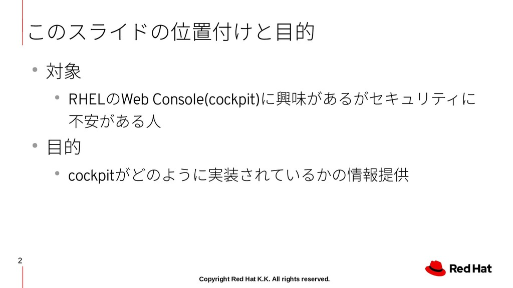 2 Copyright Red Hat K.K. All rights reserved. こ...