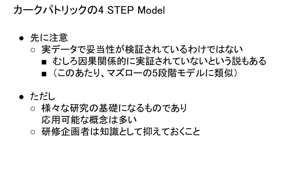 カークパトリックの4 STEP Model  ● 先に注意 ○ 実データで妥当性が検証されて...