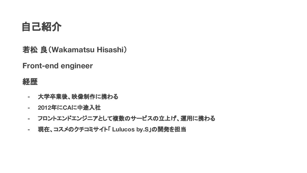 若松 良(Wakamatsu Hisashi) Front-end engineer 経歴 -...