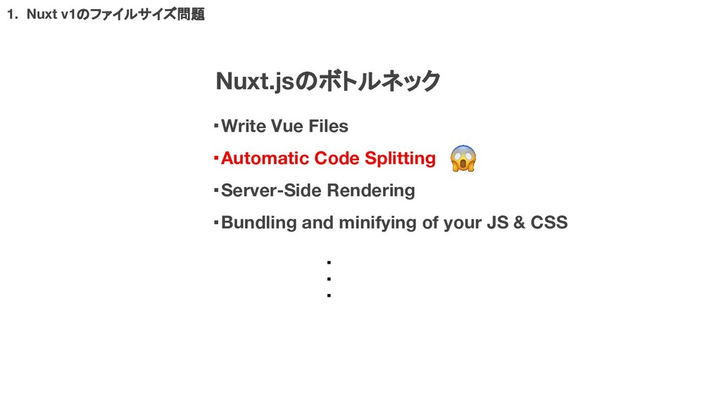 ・Write Vue Files ・Automatic Code Splitting ・Ser...