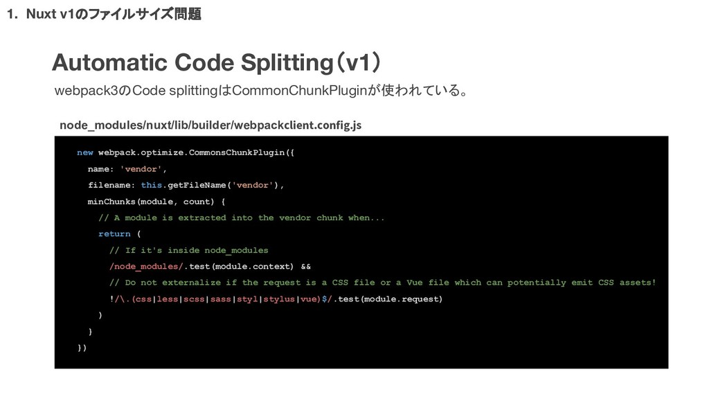 Automatic Code Splitting(v1) new webpack.optimi...