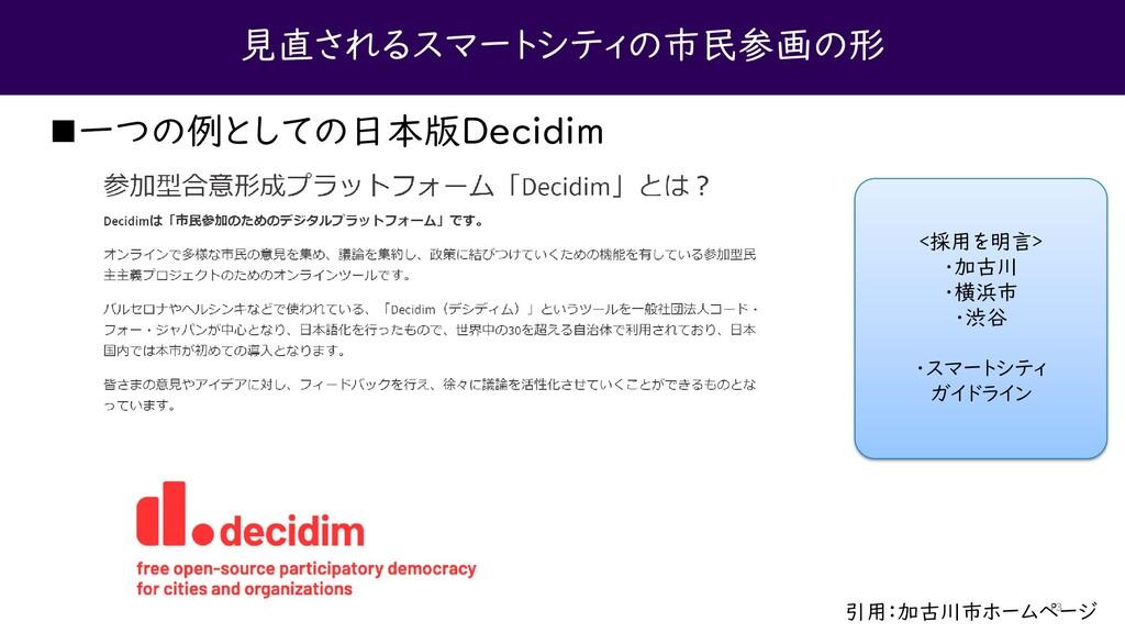 見直されるスマートシティの市民参画の形 ◼一つの例としての日本版Decidim 引用:加古川市...