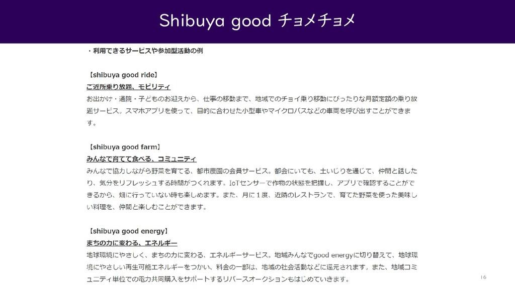 Shibuya good チョメチョメ 16