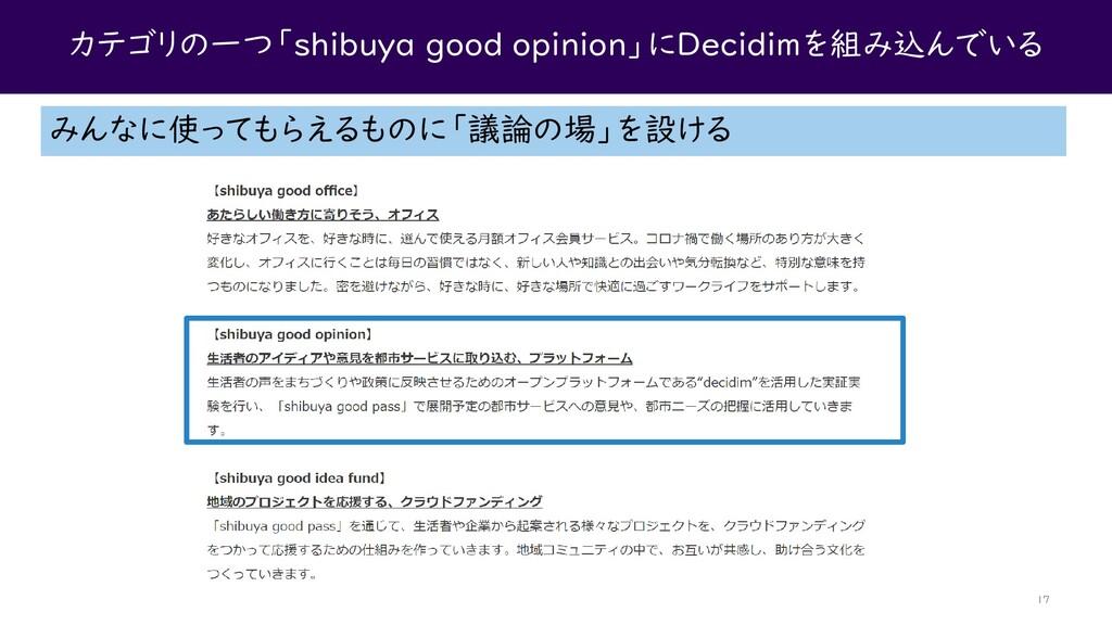 カテゴリの一つ「shibuya good opinion」にDecidimを組み込んでいる み...