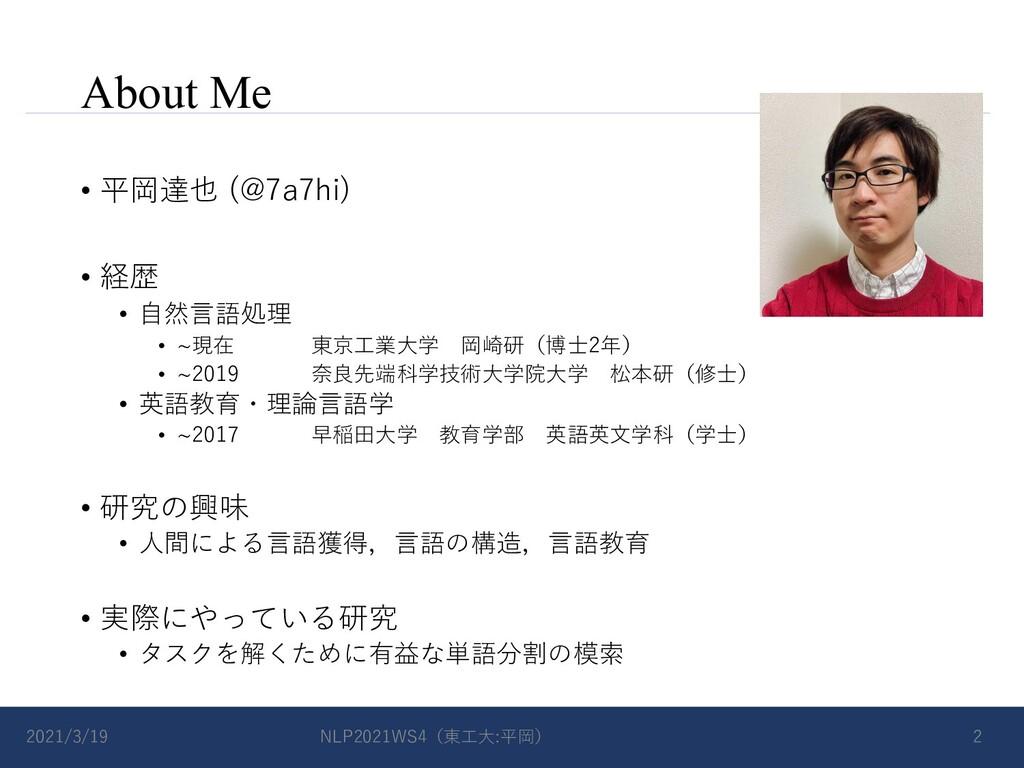 About Me • 平岡達也 (@7a7hi) • 経歴 • ⾃然⾔語処理 • ~現在 東京...