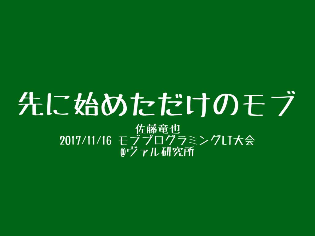 先に始めただけのモブ 佐藤竜也 2017/11/16 モブプログラミングLT大会 @ヴァル研究所