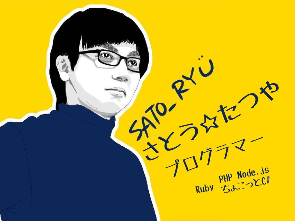 さとう☆たつや プログラマー Ruby Node.js PHP ちょこっとC#