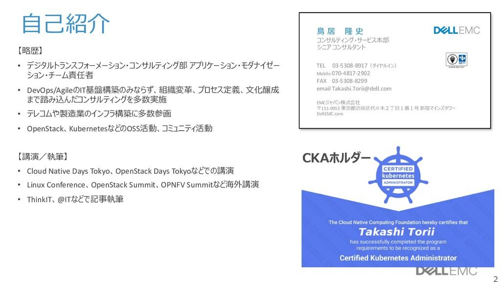 • • DevOps/Agile IT • • OpenStack Kubernetes OS...