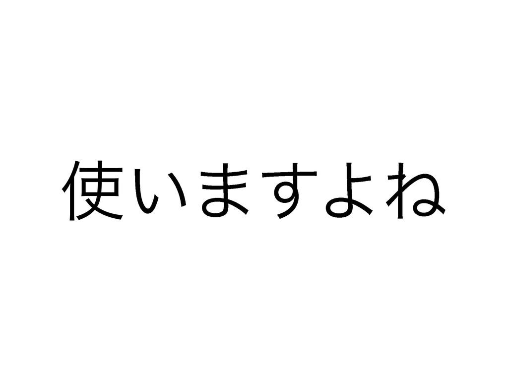 ͍·͢ΑͶ