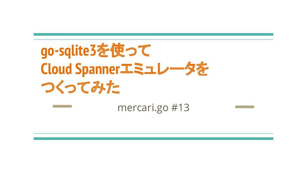 go-sqlite3を使って Cloud Spannerエミュレータを つくってみた merc...