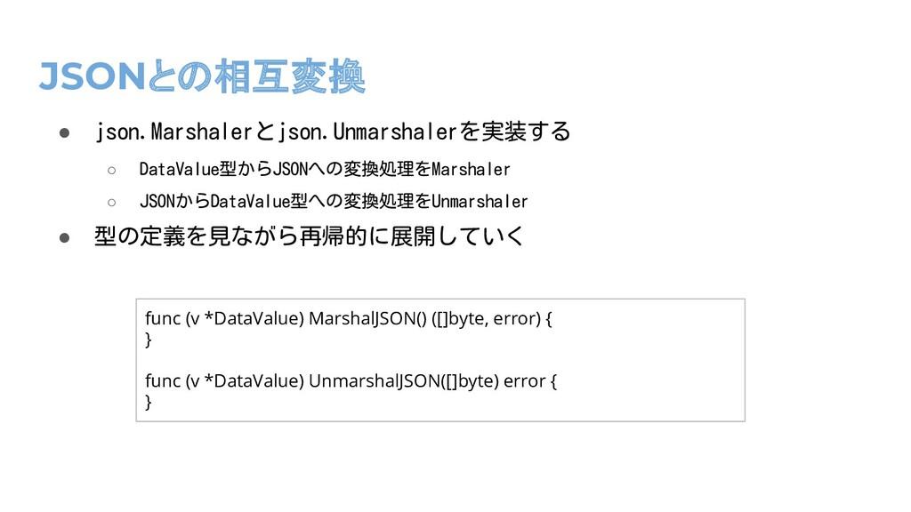 JSONとの相互変換 ● json.Marshalerとjson.Unmarshalerを実装...