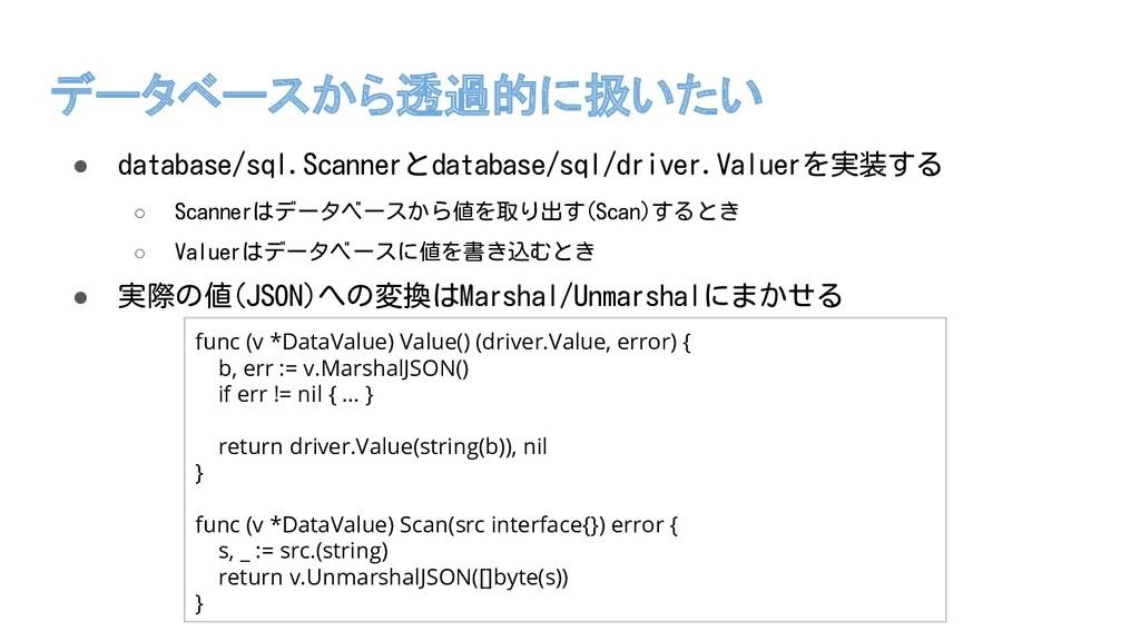 データベースから透過的に扱いたい ● database/sql.Scannerとdatabas...