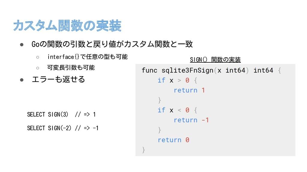 カスタム関数の実装 ● Goの関数の引数と戻り値がカスタム関数と一致 ○ interface{...