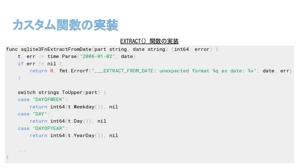 EXTRACT() 関数の実装 カスタム関数の実装